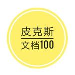 皮克斯免费文档转换器(PIX文档100)
