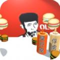 B站老八秘制小汉堡模拟器3D安卓版下载