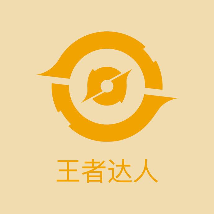 王者达人app下载