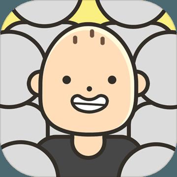 人生模拟器中国式人生 V1.0.3 苹果版